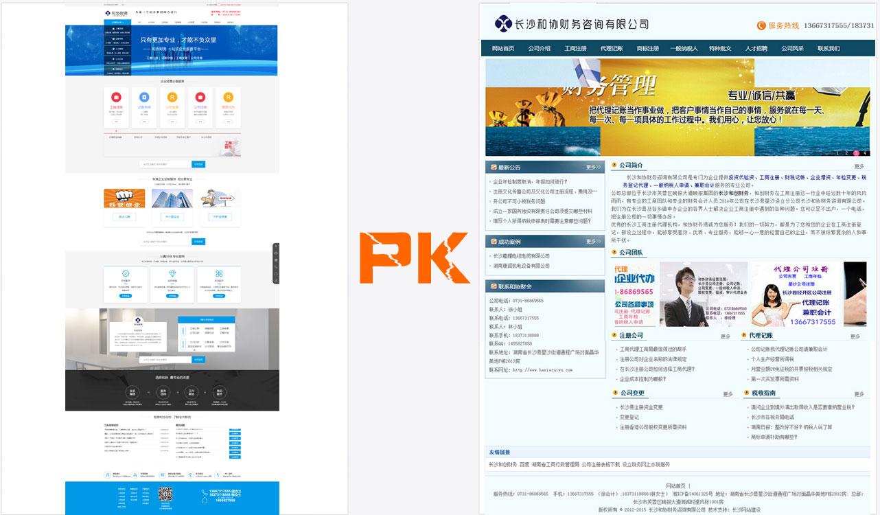 浏阳营销型亿博体育app下载建设