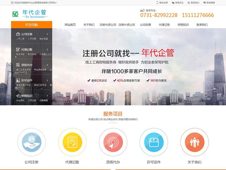 湖南年代企业管理咨询有限公司