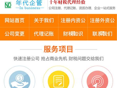 湖南年代企业管理咨询有限公司-手机亿博体育app下载