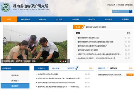 湖南省植物保护研究所