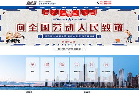 湖南科比特工程建设有限公司