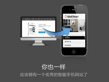 浏阳手机亿博体育app下载建设分享移动端亿博体育app下载建设的优势